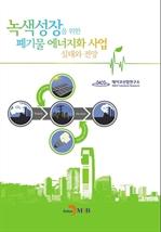 도서 이미지 - 녹색성장을 위한 폐기물 에너지화 사업 실태와 전망