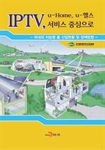 도서 이미지 - IPTV, u-HOME, u-헬스 서비스 중심으로
