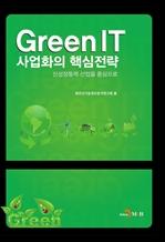 도서 이미지 - Green IT 사업화의 핵심전략 - 신성장동력산업을 중심으로