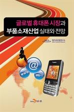 도서 이미지 - 글로벌 휴대폰 시장과 부품소재산업 실태와 전망