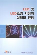 도서 이미지 - LED 및 LED조명 시장의 실태와 전망