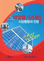 도서 이미지 - 태양열 시스템 시장동향과 전망