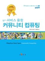 도서 이미지 - u-서비스 융합 커뮤니티 컴퓨팅