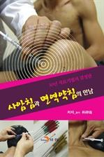 도서 이미지 - 사암침과 면역약침의 만남