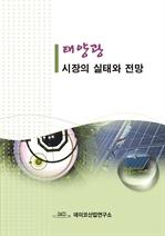도서 이미지 - 태양광 시장의 실태와 전망