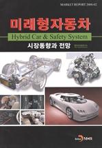 도서 이미지 - 미래형자동차 시장동향과 전망