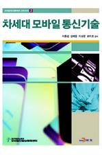 도서 이미지 - 차세대 모바일 통신기술