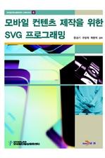 도서 이미지 - 모바일 컨텐츠 제작을 위한 SVG 프로그래밍