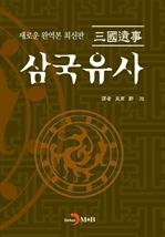 도서 이미지 - 삼국유사 (새로운 완역본 최신판)