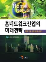 도서 이미지 - 홈네트워크산업의 미래전략