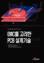 도서 이미지 - EMC를 고려한 PCB 설계기술