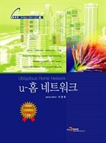 도서 이미지 - u-홈 네트워크