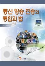 도서 이미지 - 통신방송전송의 통합과 법