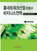 도서 이미지 - 홈 네트워크 산업 현황과 비즈니스 전략