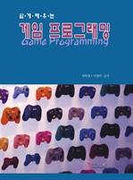 도서 이미지 - 쉽게 배우는 게임 프로그래밍
