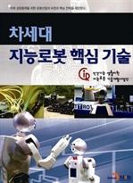 도서 이미지 - 차세대 지능로봇 핵심기술