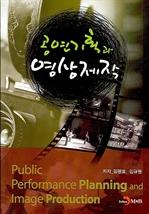 도서 이미지 - 공연기획과 영상제작