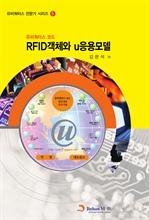 도서 이미지 - 유비쿼터스코드 RFID객체와 u응용모델
