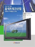도서 이미지 - 국내 및 해외 홈네트워크산업 현황과 미래발전 전략