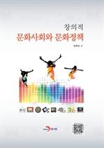도서 이미지 - 창의적 문화사회와 문화정책