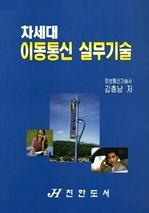 도서 이미지 - 차세대 이동통신 실무기술