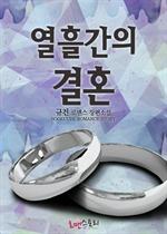도서 이미지 - 열흘간의 결혼