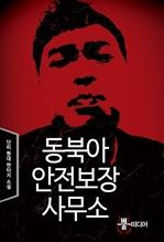 도서 이미지 - [합본] 동북아 안전보장 사무소 (전6권/완결)