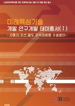 도서 이미지 - 미래핵심기술 개발 연구개발 테마총서 1 - 자동차, 조선, 철도, 금속재료 등 수송분야
