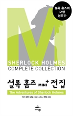 도서 이미지 - 셜록 홈즈 Mini+ 전집: The Adventures of Sherlock Holmes