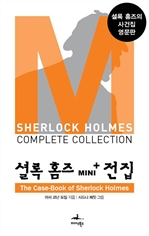 도서 이미지 - 셜록 홈즈 Mini+ 전집: The Case-Book of Sherlock Holmes