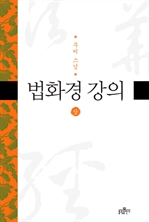 도서 이미지 - 법화경 강의 (상)