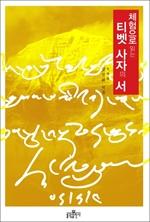 도서 이미지 - 체험으로 읽는 티벳 사자의 서