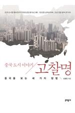 도서 이미지 - 고찰명 - 중국 도시 이야기