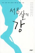 도서 이미지 - 서른 살의 강 - 젊은 작가 9인의 서른 살 테마 소설집