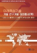 도서 이미지 - 미래핵심기술 개발 연구개발 테마총서 8 - LED, 디스플레이, 디지털TV, RFID/USN 분야