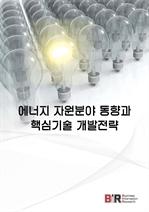 도서 이미지 - 에너지 자원분야 동향과 핵심기술 개발전략
