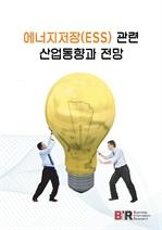 도서 이미지 - 에너지저장(ESS) 관련 산업동향과 전망