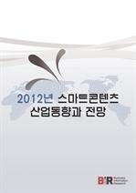 도서 이미지 - 2012년 스마트콘텐츠 산업동향과 전망