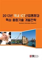 도서 이미지 - 2012년 국내 ICT산업동향과 핵심 융합기술 개발전략