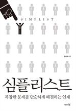 도서 이미지 - 심플리스트