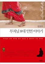 도서 이미지 - 부처님 8대 인연 이야기