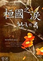 도서 이미지 - [합본] 환국의 루 (전2권/완결)