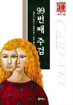 도서 이미지 - 99번째 주검 (캐드펠시리즈-02)