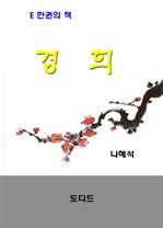 도서 이미지 - 경희 (한국문학전집 362)
