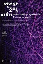 도서 이미지 - 언어와 조직 이해