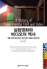 도서 이미지 - 실험영화와 비디오의 역사