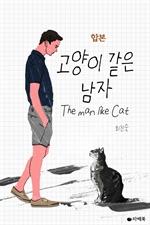 도서 이미지 - [합본] 고양이 같은 남자 (전2권/완결)