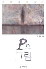 도서 이미지 - P의 그림