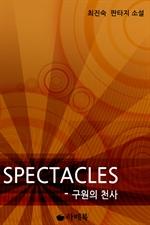 도서 이미지 - Spectacles - 구원의 천사