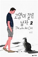 도서 이미지 - 고양이 같은 남자